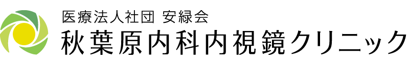 秋葉原内科内視鏡クリニック