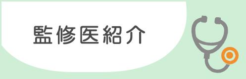 監修医紹介