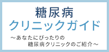 糖尿病クリニックガイド~あなたにぴったりの糖尿病クリニックのご紹介~